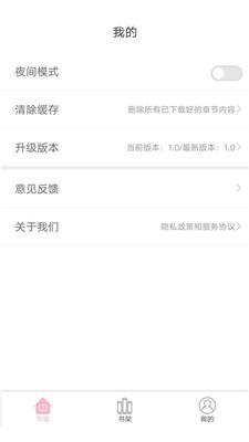 蓝莓小说app免费版v1.0截图2