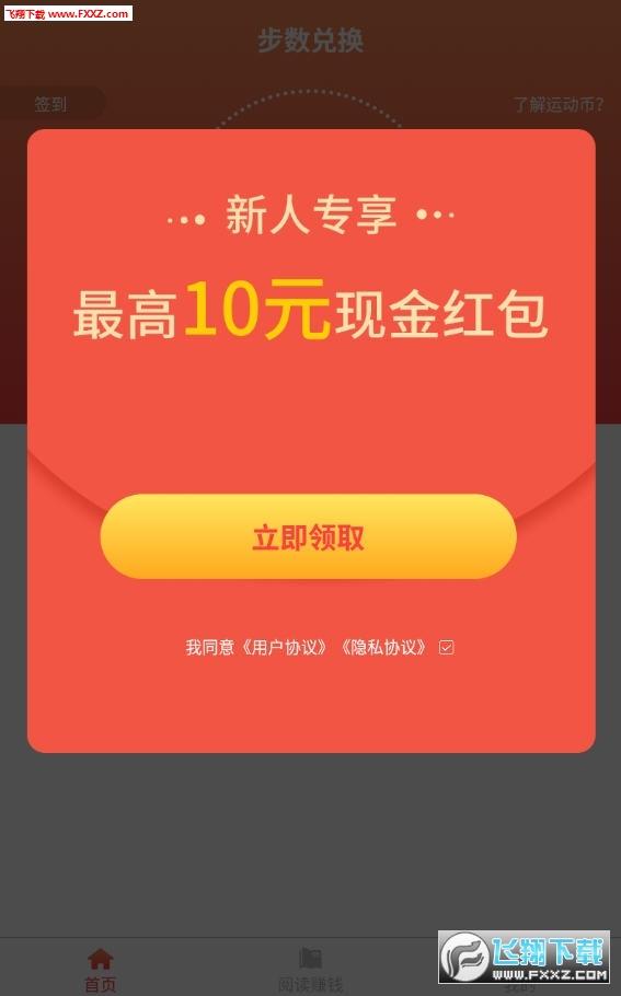 天天步步宝app官方正式版1.0.0截图0