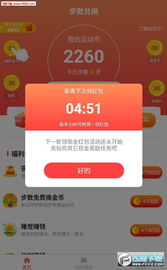 天天步步宝app官方正式版1.0.0截图2
