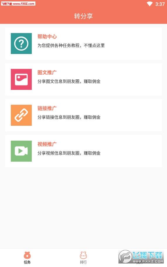 转分享app无限代收益版3.4截图0