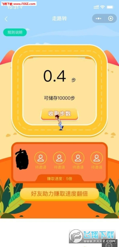 走路转app官方安卓版1.0截图0