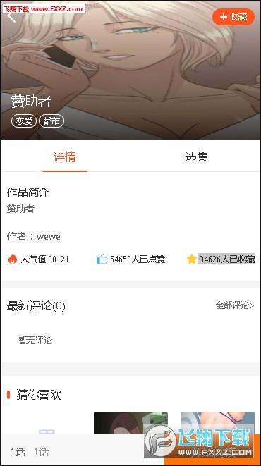 番茄韩漫app破解版1.0.0截图2