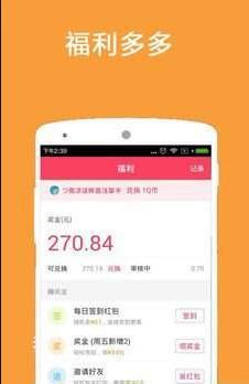 天天来领钱app手机任务版1.0.0截图0