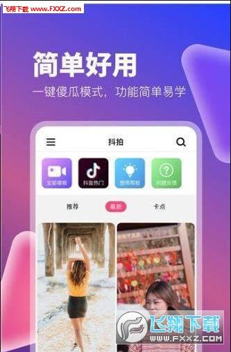抖拍手�C�件app官方免�M版1.0.0截�D0