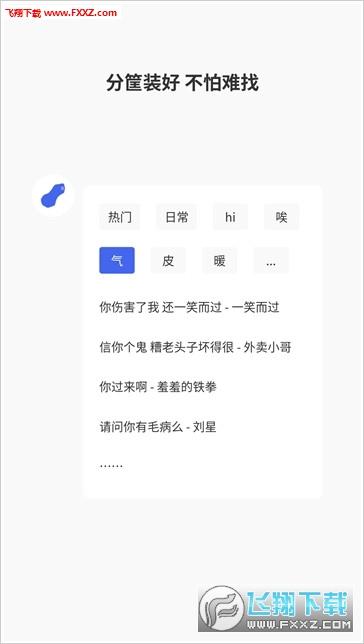 花生语音包app官方最新版v1.1.1截图2