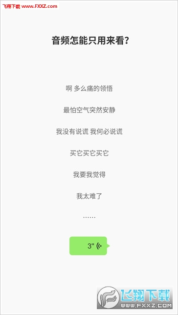 花生语音包app官方最新版v1.1.1截图3