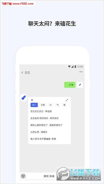 花生语音包app官方最新版v1.1.1截图0