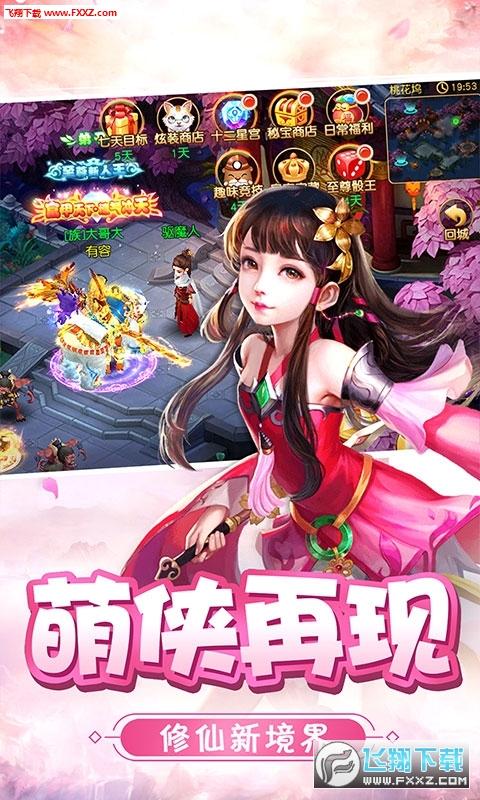 萌侠仙萝超v免费版v1.0截图2