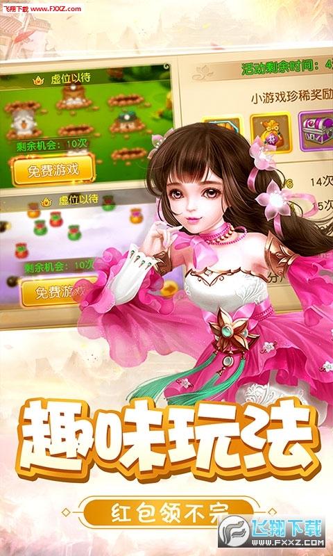萌侠仙萝超v免费版v1.0截图0