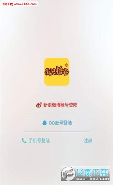 街头拍客app官方安卓版2.0.1截图2