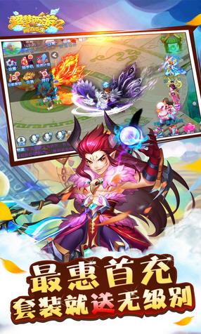 超梦西游2问道重生99999元宝爽玩版1.0截图0