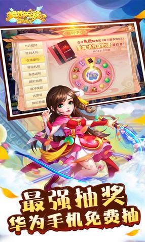 超梦西游2问道重生99999元宝爽玩版1.0截图2