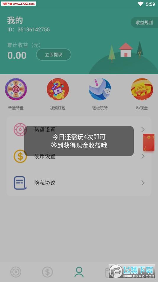 �x�癃q豫�Y手�C版appv1.0.2截�D2