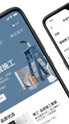 贝壳装修app官方版1.0.0.1截图2