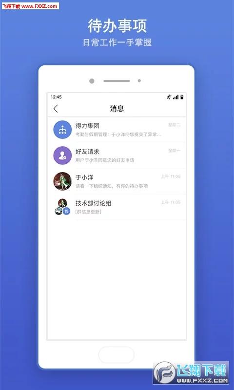 得力e家app2.0.1截图0