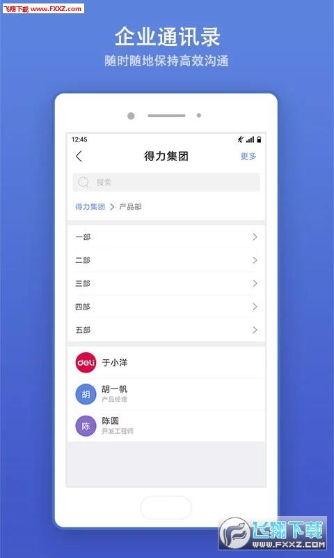 得力e家app2.0.1截图1