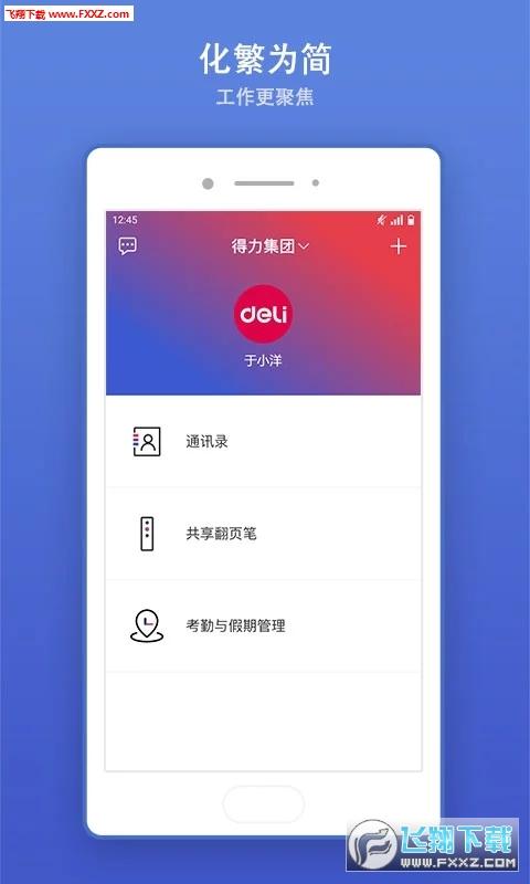 得力e家app2.0.1截图2