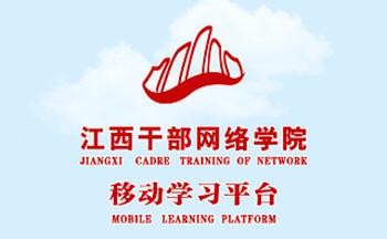 干部网络学院app