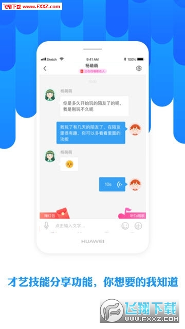 战狼米聊app官方手机版V1.0.12截图2