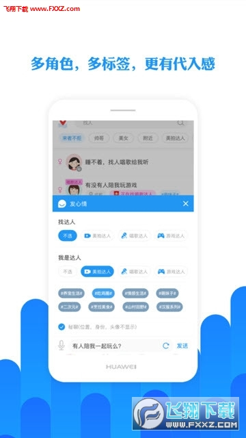 战狼米聊app官方手机版V1.0.12截图1