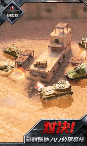 坦克世界闪击战礼包兑换码6.7.0.103截图2