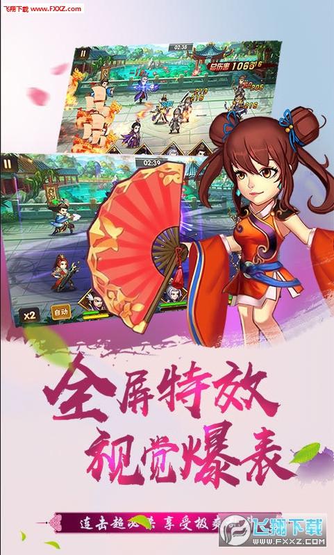 萌趣三国手游GM版1.0截图1