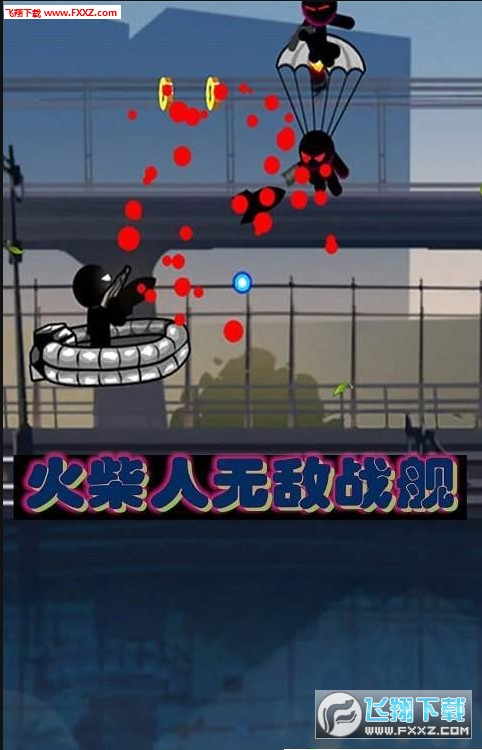 火柴人无敌战舰破解版1.0.1截图0
