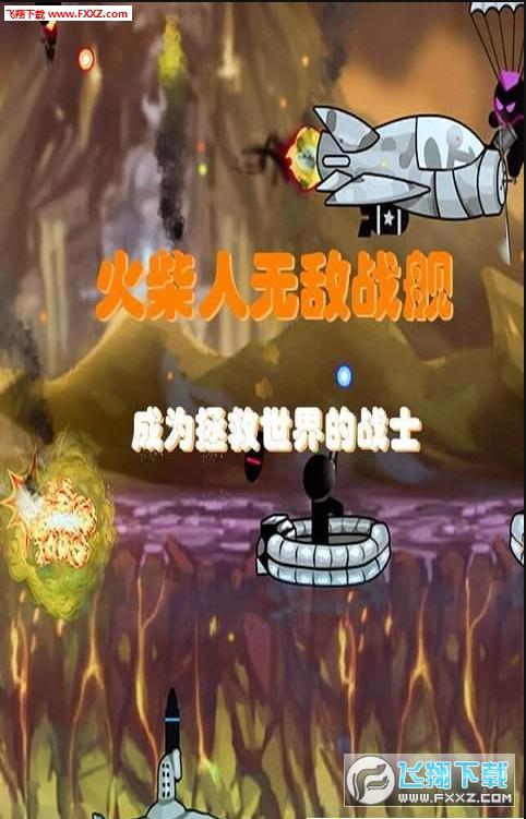 火柴人无敌战舰破解版1.0.1截图2