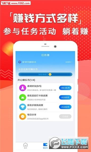 步数冲鸭app安卓正式版1.0.0截图0