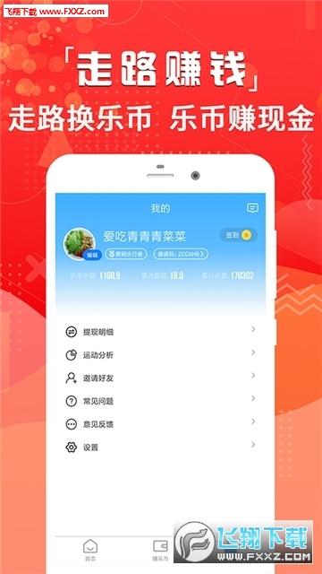 步数冲鸭app安卓正式版1.0.0截图1