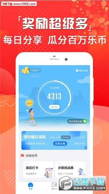 步数冲鸭app安卓正式版1.0.0截图2