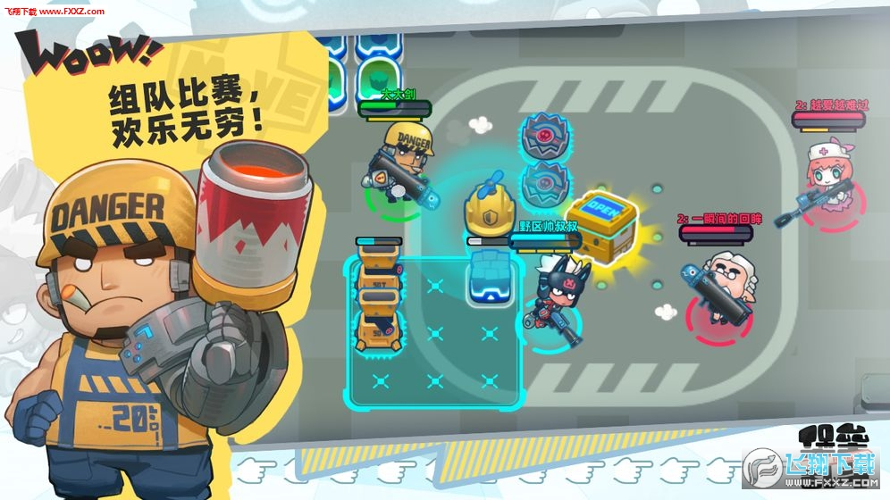 堡��y斗手游官方版v1.1截�D3