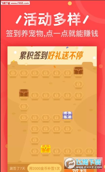 鹿顶聚app官方养殖版1.0截图1