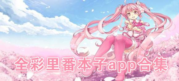 少女漫画全彩本漫画_里番3d全彩_里番全彩acg软件