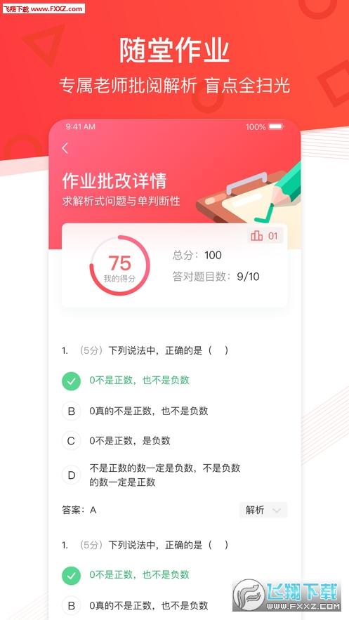 掌门学堂官网appv1.0.0截图2
