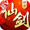 仙剑奇侠传回合星耀版手游v1.0