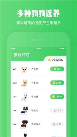 旅行世界遛狗赚钱app正式版1.0.0截图0