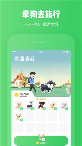 旅行世界遛狗赚钱app正式版1.0.0截图1