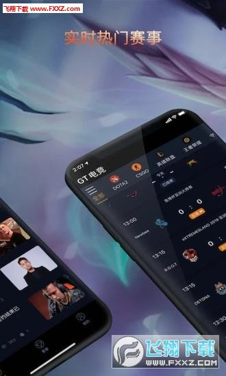 GT电竞app官方版v1.0截图1