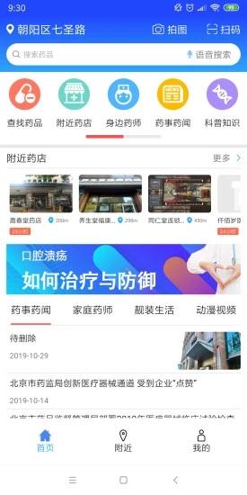 北京京药通app官方版v1.0.0截图0