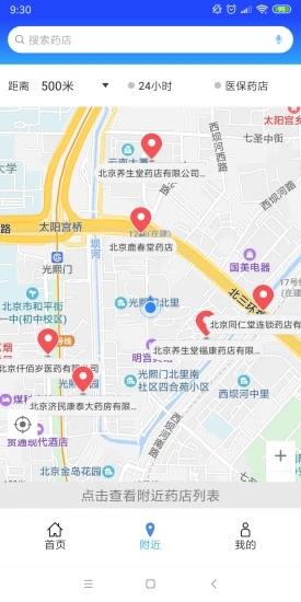 北京京药通app官方版v1.0.0截图1