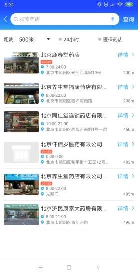 北京京药通app官方版v1.0.0截图3