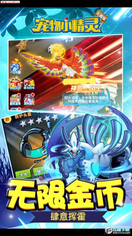 宠物小精灵无限钻石版v1.0截图3