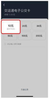 美团电子公交卡领取appv10.5截图1