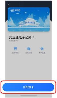 美团电子公交卡领取appv10.5截图0