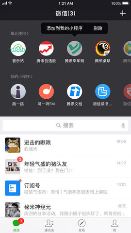 微信QQ登录版v7.0.14截图0