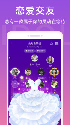 爱豆语音app安卓版v1.0.21截图1