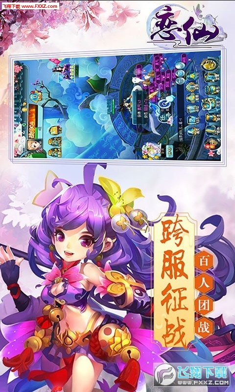 恋仙GM送vip版1.0.0截图0