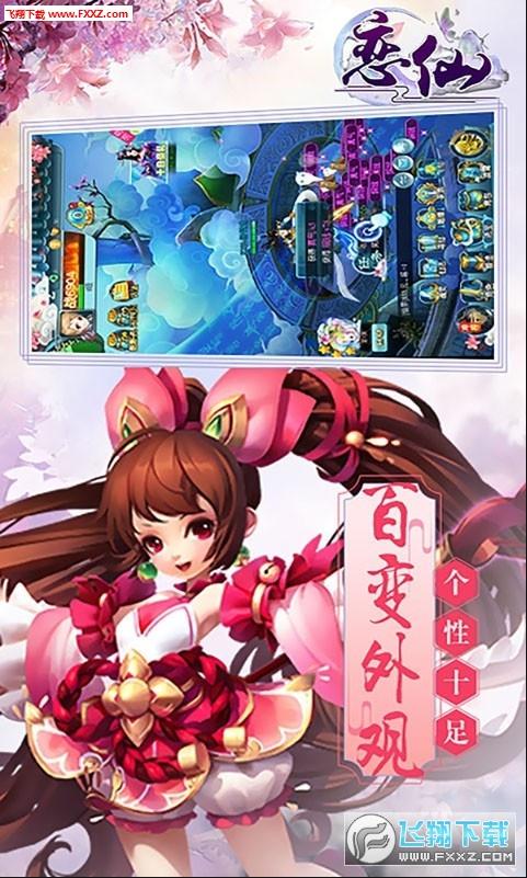 恋仙GM送vip版1.0.0截图2