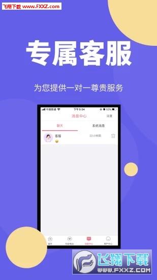 悦己app官方版v1.1.2截图0